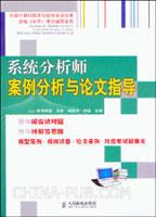 系统分析师案例分析与论文指导[按需印刷]