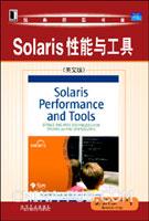 Solaris性能与工具(英文影印版)