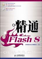 精通Flash 8[按需印刷]