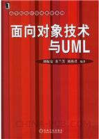 (特价书)面向对象技术与UML