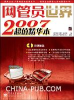 网管员世界2007超值精华本