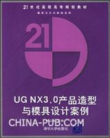 UG NX 3.0产品造型与模具设计案例