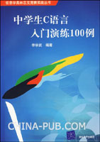 中学生C语言入门演练100例