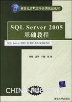 SQL Server 2005基础教程