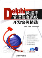 Delphi数据库管理信息系统开发案例精选