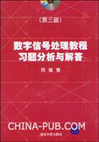 数字信号处理教程习题分析与解答(第三版)
