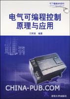 电气可编程控制原理与应用