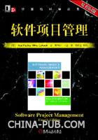 (特价书)软件项目管理(原书第4版)
