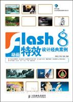 Flash 8动画特效设计经典案例[按需印刷]