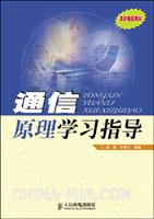 通信原理学习指导[按需印刷]