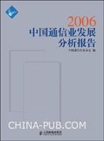 2006中国通信业发展分析报告[按需印刷]