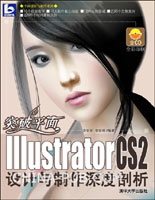 突破平面--Illustrator CS2设计与制作深度剖析