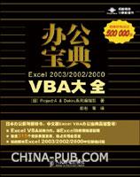办公宝典--Excel 2003/2002/2000 VBA大全[按需印刷]