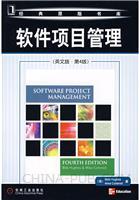 软件项目管理(英文影印版.第4版)
