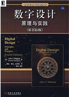 数字设计:原理与实践(原书第4版)