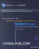 现代密码学(第2版)