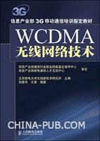 WCDMA无线网络技术[按需印刷]