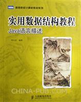 (特价书)实用数据结构教程:Java语言描述
