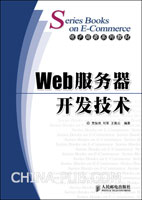 Web服务器开发技术