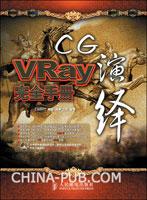 CG演绎--Vray完全手册)(1DVD)[按需印刷]