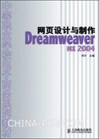 网页设计与制作--Dreamweaver MX 2004