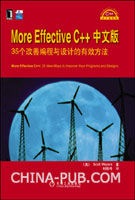 More Effective C++中文版35个改善编程与设计的有效方法