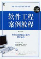 (特价书)软件工程案例教程