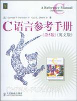 C语言参考手册(英文影印版)(第5版)[按需印刷]
