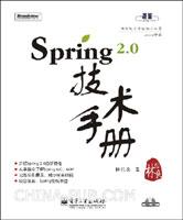 Spring 2.0技术手册
