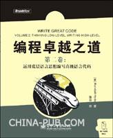 (特价书)编程卓越之道.第二卷,运用底层语言思想编写高级语言代码