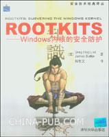 Rootkits--Windows内核的安全防护