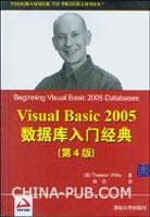 Visual Basic 2005数据库入门经典(第4版)