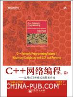 C++网络编程.卷1 运用ACE和模式消除复杂性