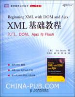 (特价书)XML基础教程:入门、DOM 、Ajax 和Flash(新一代Web开发人员必备)