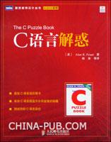 C语言解惑(一本绝佳的C语言练习册)