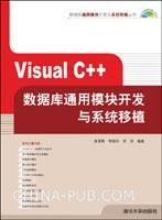 Visual C++数据库通用模块开发与系统移植