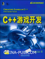 (特价书)C++游戏开发
