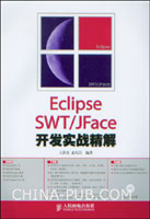 Eclipse SWT/JFace开发实战精解[按需印刷]