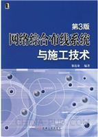 (特价书)网络综合布线系统与施工技术(第3版)