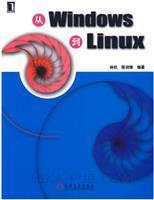 从Windows到Linux