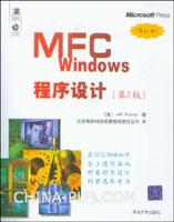 MFC Windows程序设计(修订版.第2版)