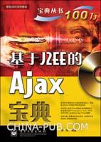 [特价书]基于J2EE的Ajax宝典