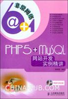 PHP5+MySQL网站开发实例精讲[按需印刷]
