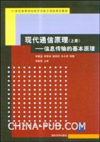 现代通信原理(上册)--信息传输的基本原理