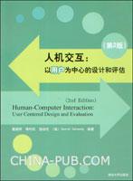 人机交互:以用户为中心的设计和评估(第2版)