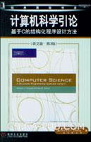 计算机科学引论:基于C的结构化程序设计方法(英文影印版.第3版)