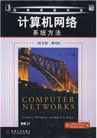 计算机网络系统方法(英文影印版.第4版)