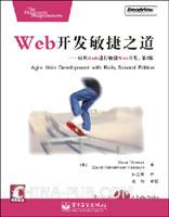 Web开发敏捷之道--应用Rails进行敏捷Web开发(第2版)