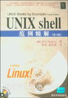 UNIX shell范例精解(第4版)