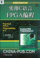 (特价书)实用C语言FPGA编程